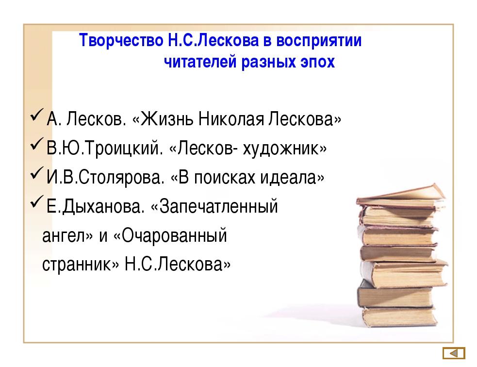 Творчество Н.С.Лескова в восприятии читателей разных эпох А. Лесков. «Жизнь Н...