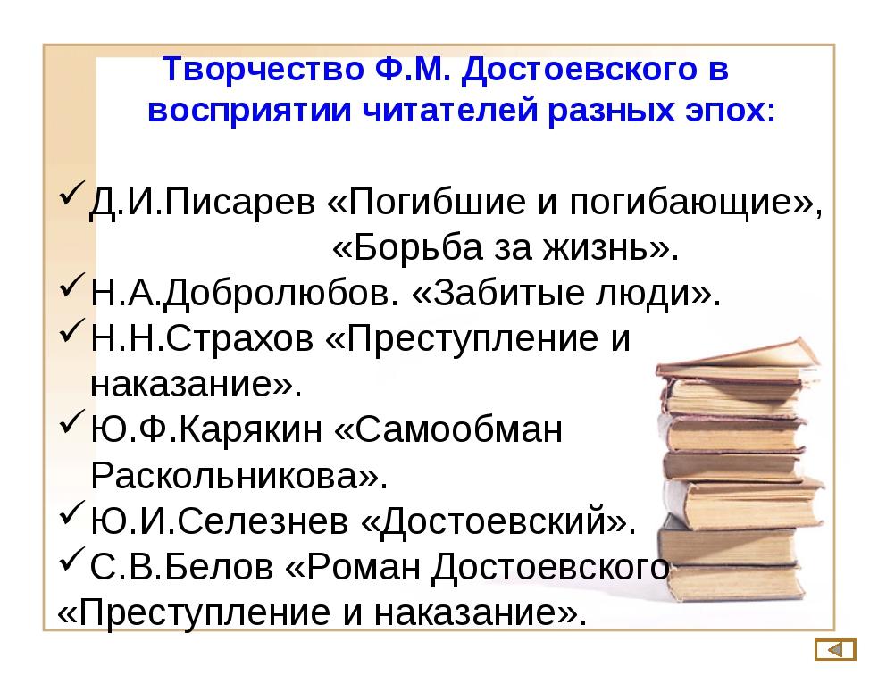 Творчество Ф.М. Достоевского в восприятии читателей разных эпох: Д.И.Писарев...