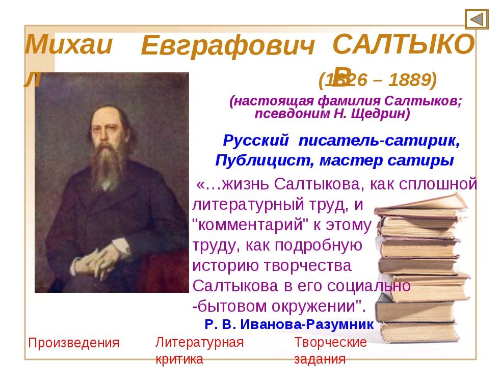 (настоящая фамилия Салтыков; псевдоним Н. Щедрин) Русский писатель-сатирик,...