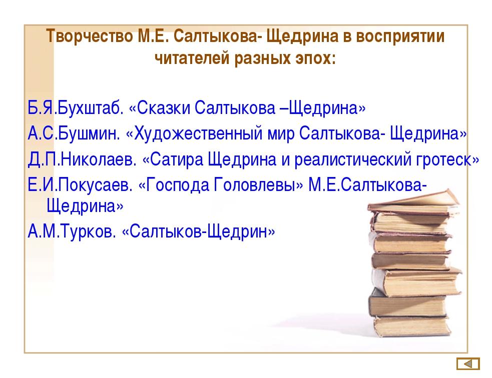 Творчество М.Е. Салтыкова- Щедрина в восприятии читателей разных эпох: Б.Я.Бу...