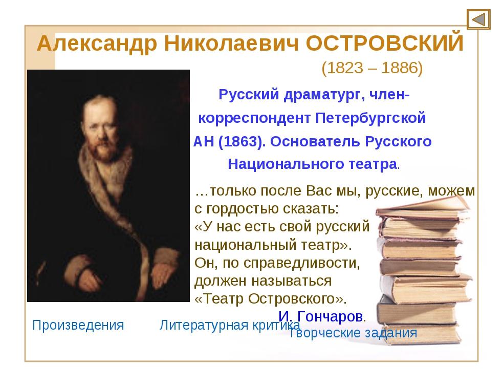 Русский драматург, член- корреспондент Петербургской АН (1863). Основатель Ру...