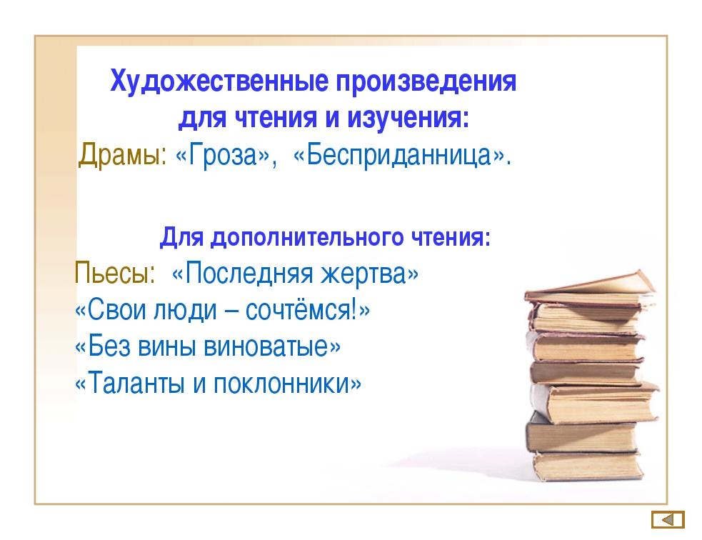 Художественные произведения для чтения и изучения: Драмы: «Гроза», «Бесприда...