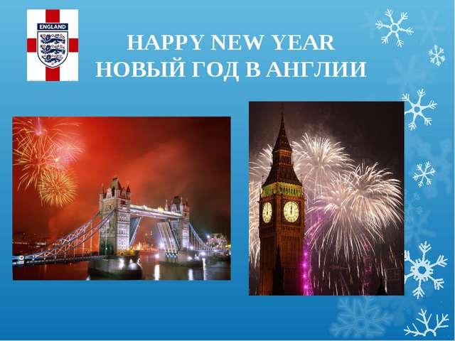 HAPPY NEW YEAR НОВЫЙ ГОД В АНГЛИИ