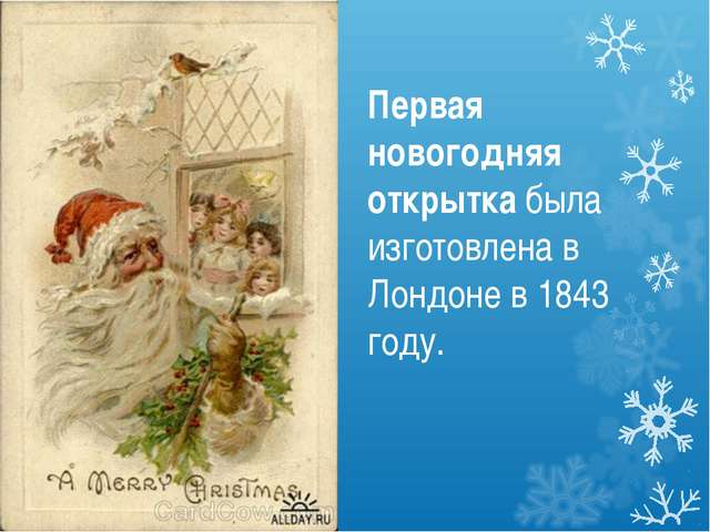 Первая новогодняя открытка была изготовлена в Лондоне в 1843 году.