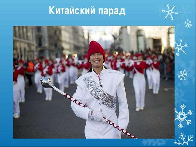 Китайский парад