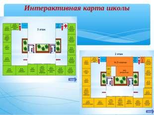Интерактивная карта школы