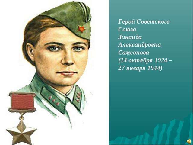 Герой Советского Союза Зинаида Александровна Самсонова (14 октября 1924 – 27...