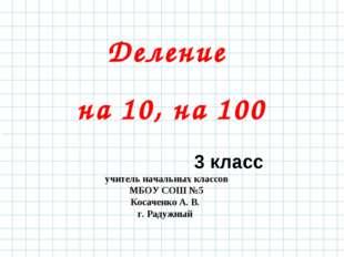 учитель начальных классов МБОУ СОШ №5 Косаченко А. В. г. Радужный 3 класс Де