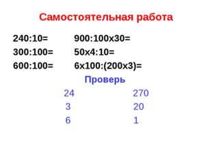 Самостоятельная работа 240:10= 900:100х30= 300:100= 50х4:10= 600:100= 6х100:(