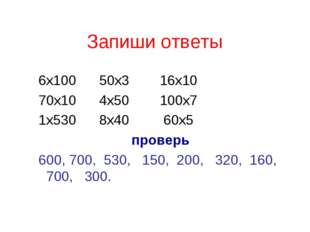 Запиши ответы 6х100 50х3 16х10 70х10 4х50 100х7 1х530 8х40 60х5 проверь 600,