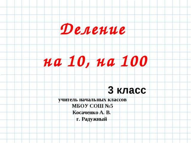 учитель начальных классов МБОУ СОШ №5 Косаченко А. В. г. Радужный 3 класс Де...