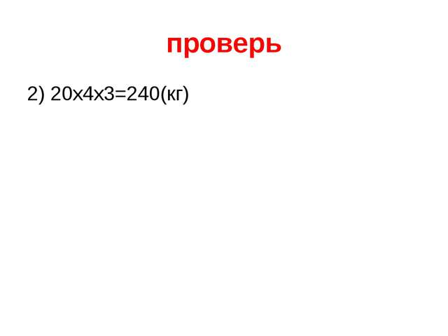 проверь 2) 20х4х3=240(кг)