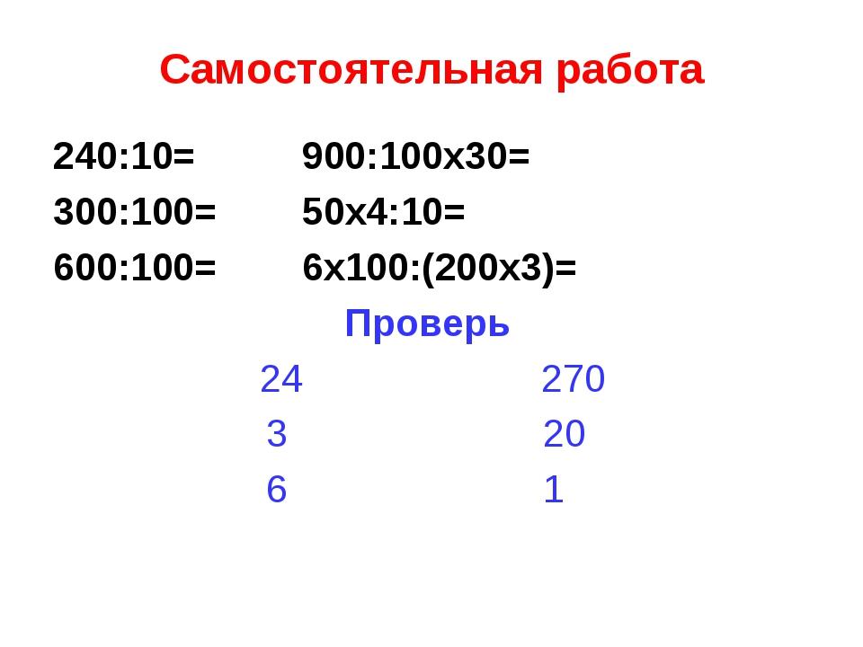 Самостоятельная работа 240:10= 900:100х30= 300:100= 50х4:10= 600:100= 6х100:(...