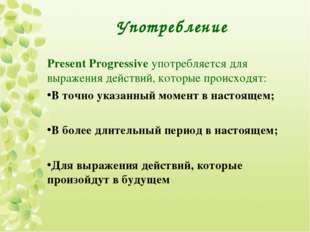 Употребление Present Progressive употребляется для выражения действий, которы