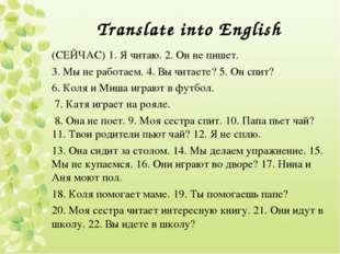 Translate into English (СЕЙЧАС) 1. Я читаю. 2. Он не пишет. 3. Мы не работаем