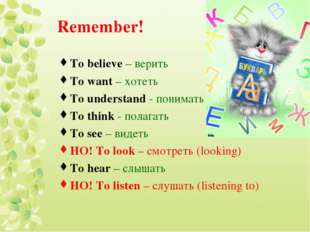 Remember! To believe – верить To want – хотеть To understand - понимать To th