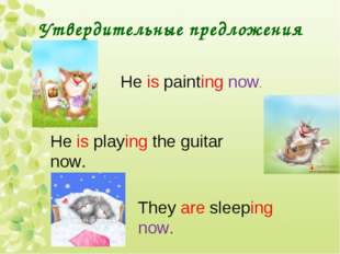 Утвердительные предложения He is painting now. He is playing the guitar now.