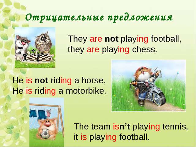 Отрицательные предложения They are not playing football, they are playing che...