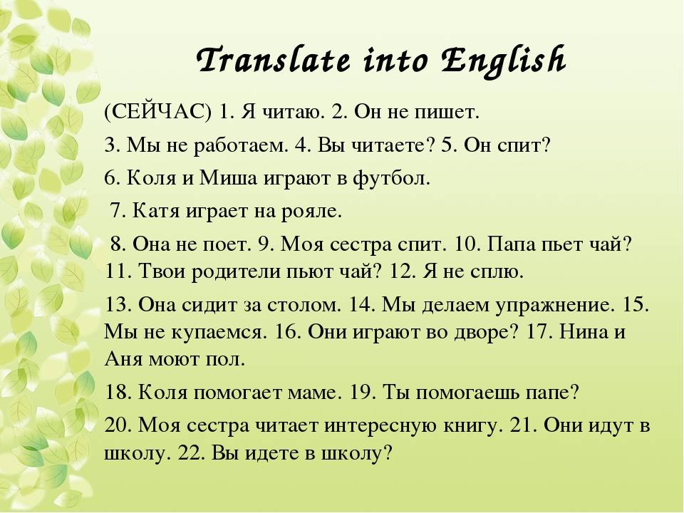 Translate into English (СЕЙЧАС) 1. Я читаю. 2. Он не пишет. 3. Мы не работаем...