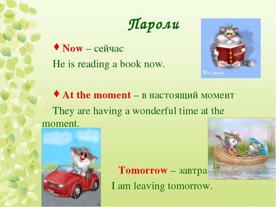 Пароли Now – сейчас He is reading a book now. At the moment – в настоящий мом...