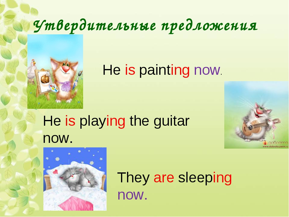 Утвердительные предложения He is painting now. He is playing the guitar now....