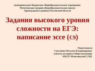 муниципальное бюджетное общеобразовательное учреждение Мечетинская средняя о