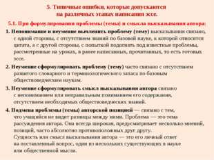 5. Типичные ошибки, которые допускаются на различных этапах написания эссе. 5