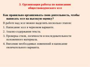 3. Организация работы по написанию обществоведческого эссе Как правильно орг