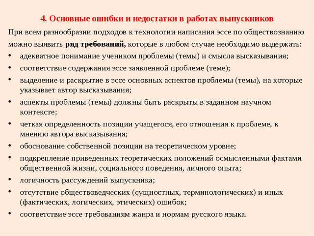 4. Основные ошибки и недостатки в работах выпускников При всем разнообразии...