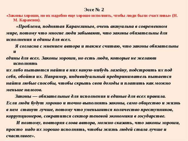 Эссе № 2 «Законы хороши, но их надобно еще хорошо исполнять, чтобы люди были...