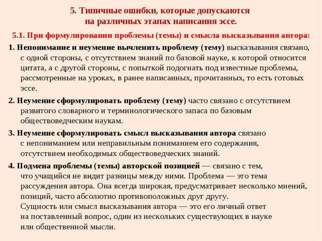 5. Типичные ошибки, которые допускаются на различных этапах написания эссе. 5...