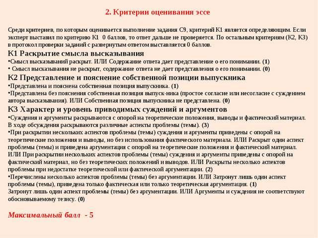 2. Критерии оценивания эссе Среди критериев, по которым оценивается выполнени...