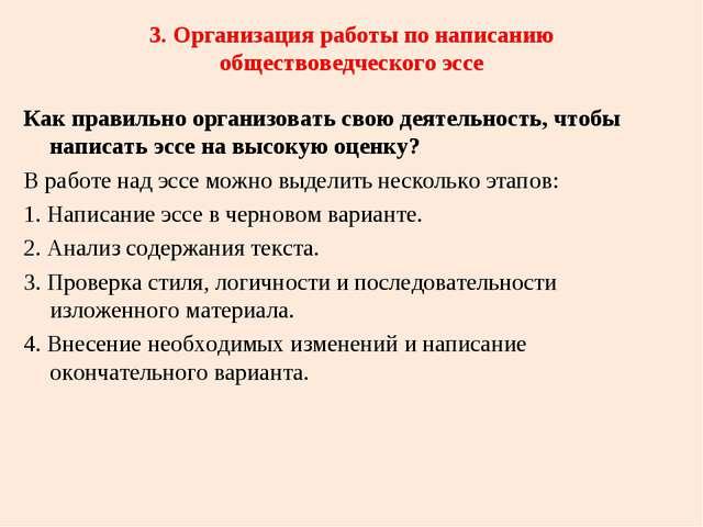 3. Организация работы по написанию обществоведческого эссе Как правильно орг...