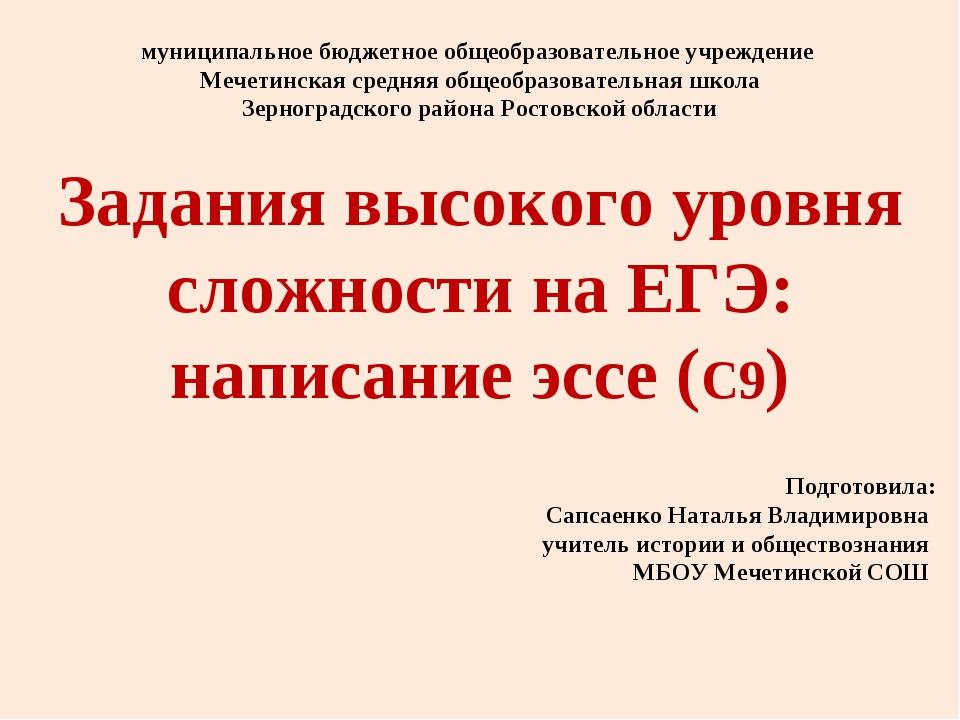 муниципальное бюджетное общеобразовательное учреждение Мечетинская средняя о...