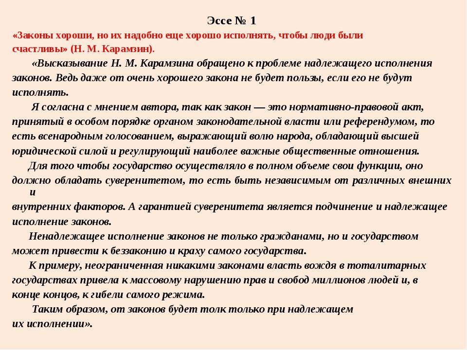 Эссе № 1 «Законы хороши, но их надобно еще хорошо исполнять, чтобы люди были...