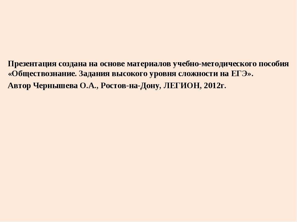 Презентация создана на основе материалов учебно-методического пособия «Общес...