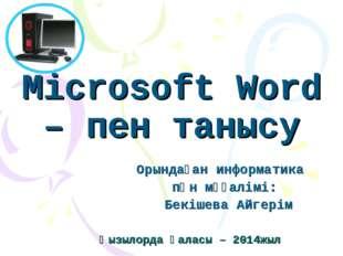 Microsoft Word – пен танысу Орындаған информатика пән мұғалімі: Бекішева Айге