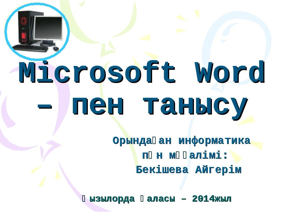 Microsoft Word – пен танысу Орындаған информатика пән мұғалімі: Бекішева Айге...