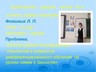Хромтауская   средняя   школа   № 4  учитель химии и биологии Фоминых Л. П.