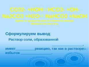 CO32- +HOH   HCO3- +OH- Na2CO3 +H2O    NaHCO3 +NaOH Одним из продуктов данно