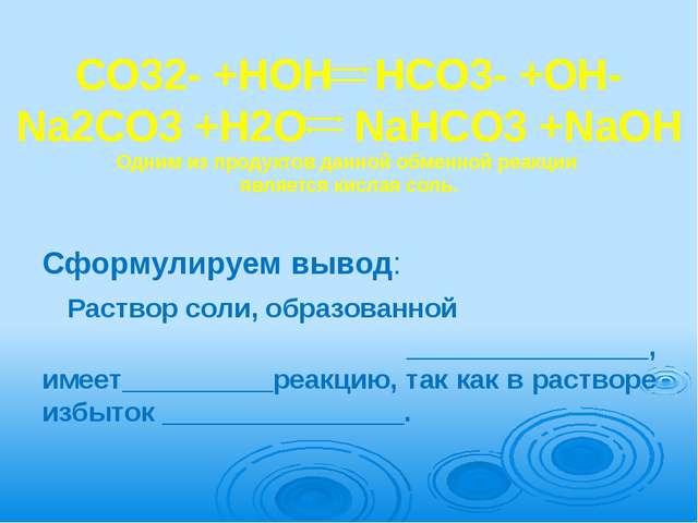 CO32- +HOH   HCO3- +OH- Na2CO3 +H2O    NaHCO3 +NaOH Одним из продуктов данно...