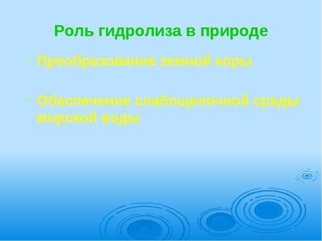 Роль гидролиза в природе Преобразование земной коры    Обеспечение слабоще...