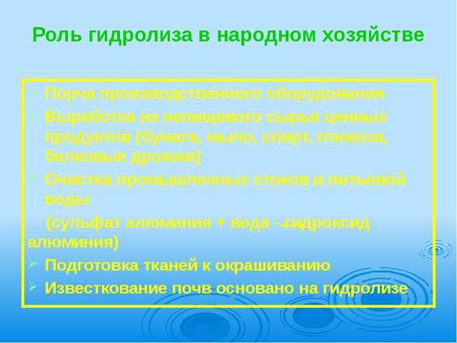 Роль гидролиза в народном хозяйстве Порча производственного оборудования Вы...