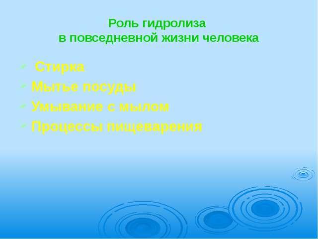 Роль гидролиза  в повседневной жизни человека  Стирка Мытье посуды Умывани...