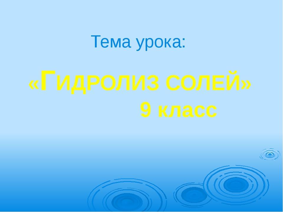 «ГИДРОЛИЗ СОЛЕЙ»              9 класс