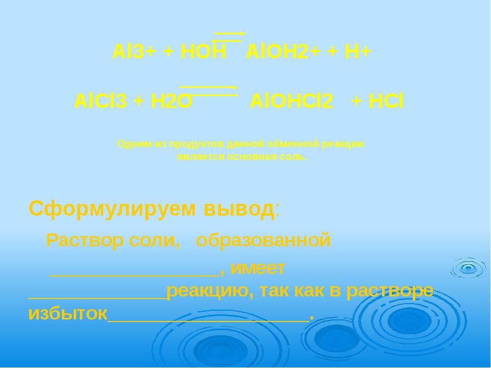 Al3+ + HOH  AlOH2+ + H+  AlCl3 + H2O          AlOHCl2   + HCl   Одним из про...