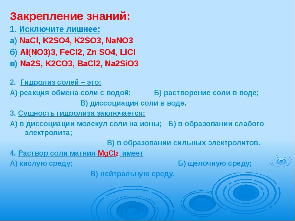 Закрепление знаний: Закрепление знаний: 1. Исключите лишнее: а) NaCl, K2SO...