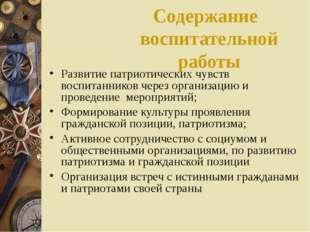 Содержание воспитательной работы Развитие патриотических чувств воспитанников