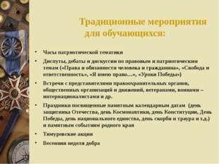Традиционные мероприятия для обучающихся: Часы патриотической тематики Диспут