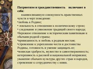 Патриотизм и гражданственность включают в себя: взаимосвязанную совокупность